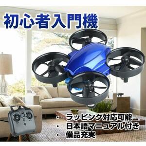 ドローン u01ブルー blue ミニ 室内 プレゼント Christmas Gift 初心者  小型 200g以下 おもちゃ