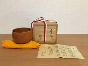 二代 中村道年 赤茶碗 茶道具 共箱