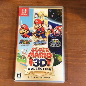 スーパーマリオ 3Dコレクション Nintendo Switch 任天堂スイッチ スイッチソフト ソフト 任天堂