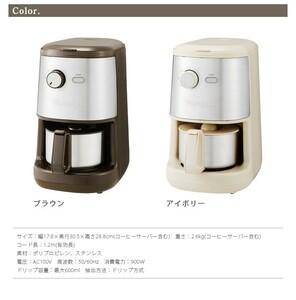 Vitantonio 全自動コーヒーメーカー ホワイト系