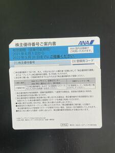 【お得】ANA 全日空 株主優待券 有効期間(搭乗可能期間)2021年6月1日から2022年5月31日まで