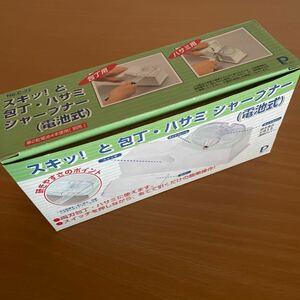 台所用品 キッチン用品 包丁研ぎ 包丁ハサミシャープナー(乾電池式)