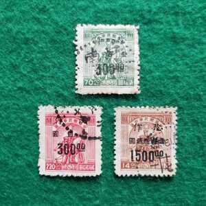 中国切手 1949 中華郵政華中 改作 ★3種《使用済》
