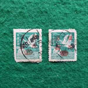 中国切手 中華郵政 臺幣 飛雁 ★5圓 ★20圓 (合計2枚)《使用済》