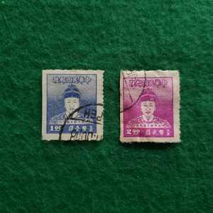 旧中国切手 中華民国郵政 鄭成功像 ★臺幣1圓 ★臺幣2圓《使用済》合計2枚