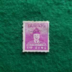 旧中国切手 中華民国郵政 鄭成功像 ★臺幣2圓