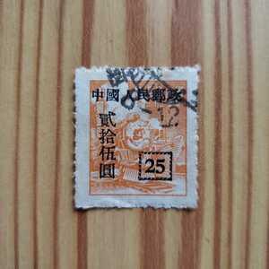 中国切手 中華民国郵政 人6 単位票東北人民幣改値加刷 ★25圓《使用済》