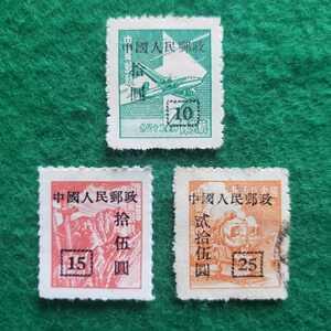 中国切手 中華民国郵政 人6 単位票東北人民幣改値加刷 ★3種《未使用・使用済混合》