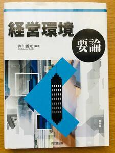 経営環境要論/岸川善光