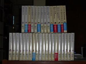 長谷川町子全集 全33巻+別巻の34冊