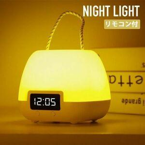 進化版 リモコン付きナイトライト 授乳ライト 3色LED10段階明るさ調節可タイマー設定可能フック付昼光色/電球色/自然色 日本語取扱説明書