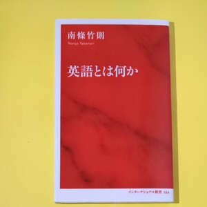 「英語とは何か」南條竹則 定価: ¥ 814