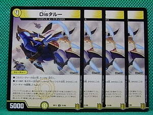 DM・H20 Disタルー RP17 4枚 【条件付送料無料】