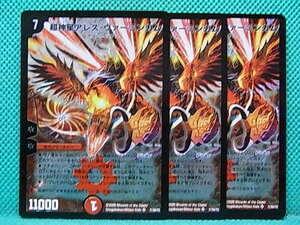 DM・A22 超神星アレス・ヴァーミンガム -2009- 3枚 【条件付送料無料】