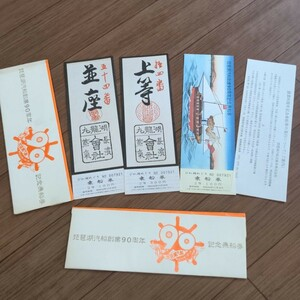 琵琶湖汽船 記念乗車券 2セット