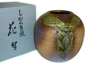 ☆送料無料☆ 信楽焼 花生 花器 花瓶 陶器 工芸品 新品未使用 お買い得 shigaraki-t2