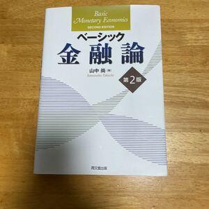 ベーシック金融論/山中尚