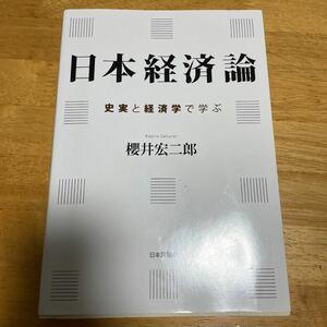 日本経済論 史実と経済学で学ぶ/櫻井宏二郎