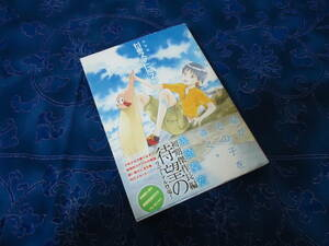 即日発送☆ 初版 なるたる 新装版 1巻 ★鬼頭莫宏