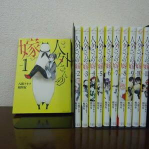 即日発送☆ 人外さんの嫁 1~11巻セット ★八坂アキヲ