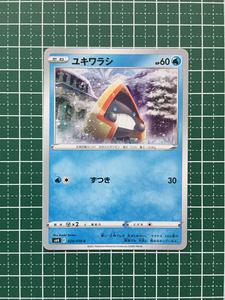 ★ポケモンカードゲーム ソード&シールド 白銀のランス s6H #020 ユキワラシ コモン「C」ポケカ★