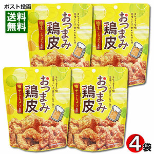 おつまみ鶏皮 柚子こしょう風味 50g×4袋まとめ買いセット 国産鶏皮使用 おつまみ 珍味