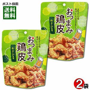 おつまみ鶏皮 わさび風味 50g×2袋お試しセット 国産鶏皮使用 おつまみ 珍味