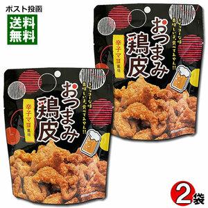 おつまみ鶏皮 辛子マヨ風味 45g×2袋お試しセット 国産鶏皮使用 おつまみ 珍味