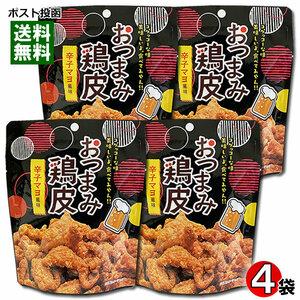 おつまみ鶏皮 辛子マヨ風味 45g×4袋まとめ買いセット 国産鶏皮使用 おつまみ 珍味