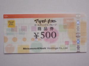 複数有◆マツモトキヨシ 商品券 500円◆株主優待券◆ポイント消化に!!◆送料63円