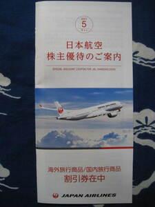 JAL 日本航空 海外旅行/国内旅行商品割引券在中 株主優待冊子 有効期限 (お申込期間) 2021年6月1日 ~ 2022年5月31日
