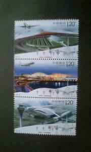 中国切手【空港建設】=3種連刷