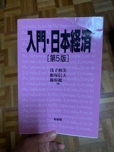 入門・日本経済[第5版]定価3500円マーカーを引いている箇所が数ページあります。(写真3枚目)本の状態はいいと思います。