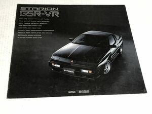 三菱 スタリオン カタログ 当時物 旧車 絶版車 MITSUBISHI STARION