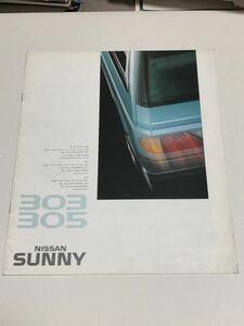 日産 サニー303 / 305 カタログ B12 旧車 絶版車 当時物 希少 ネオクラシック NISSAN SUNNY