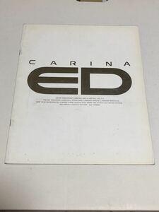 カリーナED カタログ 旧車 絶版車 当時物 T180系 TOYOTA CARINA ED