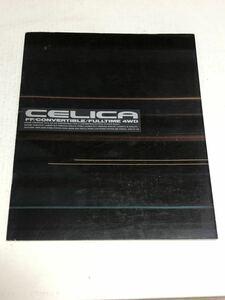 トヨタセリカ カタログ 当時物 旧車 絶版車 ネオクラシック 180系 TOYOTA CELICA