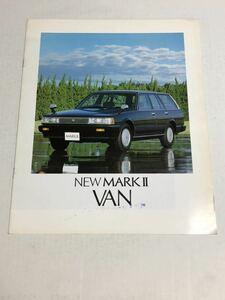 トヨタマークⅡ バン カタログ 旧車 当時物 絶版車 70系 商用車 L-YX76V / S-LX76V ツーバン マーバン マーク2 MARKII VAN