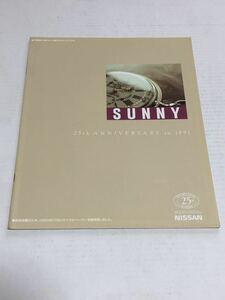 日産サニー カタログ 旧車 絶版車 当時物 B13系 NISSAN SUNNY