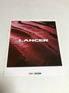 三菱ランサー カタログ 当時物 旧車 絶版車 MITSUBISHI LANCER