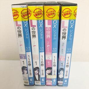 Lの世界 海外ドラマ シーズン3 4 5 6 ファイナル DVD レンタル落ち