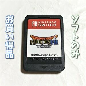 ドラゴンクエストヒーローズ1・2【Switch】中古品★ソフトのみ★送料込み★スイッチ★DQH★ドラクエヒーローズ
