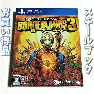 『ボーダーランズ3』超デラックス・エディション【PS4】中古品★スチールブック版★送料込み★BL3