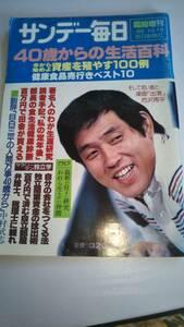 サンデー毎日 臨時増刊 1982年10.15 表紙 萩本欽一【送料無料】
