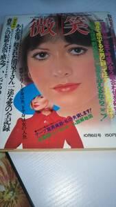 「雑誌 微笑」1973年10月6日【送料無料】森進一・いしだあゆみ・古今亭志ん生大往生・他