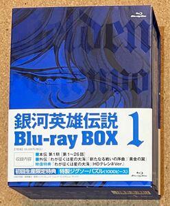 銀河英雄伝説 Blu−ray BOX1 (Blu−ray Disc) 田中芳樹 (原作) 堀川亮 (ラインハルト) 富山敬 (ヤン