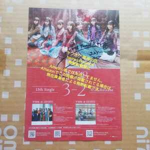 HKT48 直筆サイン入り 超ミニサイズポスター 3-2 山下エミリー 通常盤CD SHOWROOM限定特典 Chou ver. フライヤー