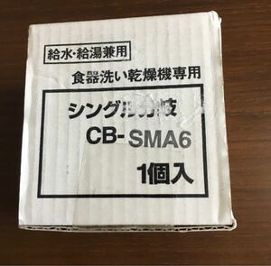 【送料無料】食器洗い乾燥機用分岐水栓 CB-SMA6 (給水・給湯兼用)