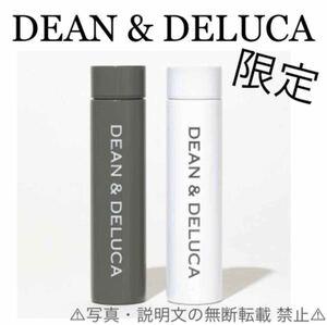 ★限定・新品★【DEAN & DELUCA】ステンレスボトル★2本セット★付録。