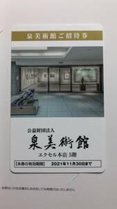 イズミ株主優待 泉美術館ご招待券1枚 (1枚で2名まで無料) 有効期限:2021年11月30日